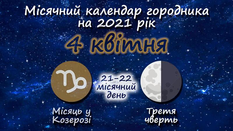 Місячний календар садівника-городника на 4 квітня 2021 року