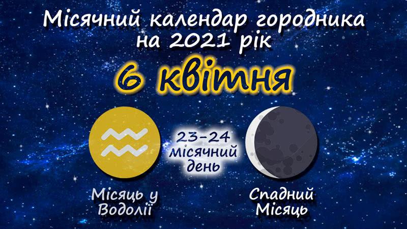 Місячний календар садівника-городника на 6 квітня 2021 року