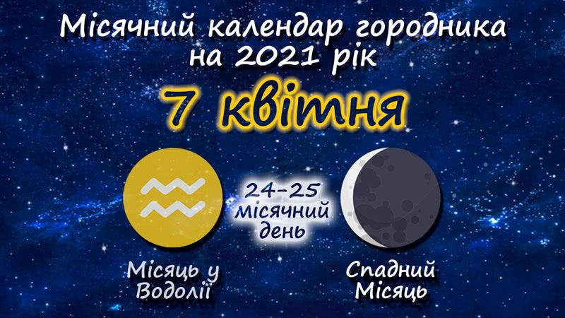 Місячний календар садівника-городника на 7 квітня 2021 року