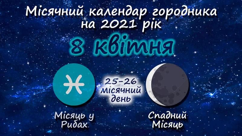 Місячний календар садівника-городника на 8 квітня 2021 року