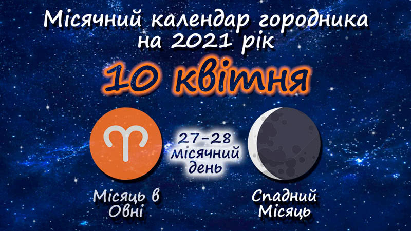 Місячний календар садівника-городника на 10 квітня 2021 року
