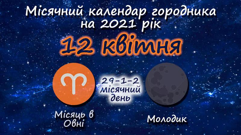 Місячний календар садівника-городника на 12 квітня 2021 року