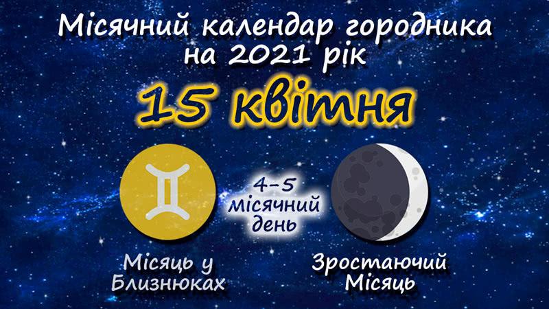 Місячний календар садівника-городника на 15 квітня 2021 року