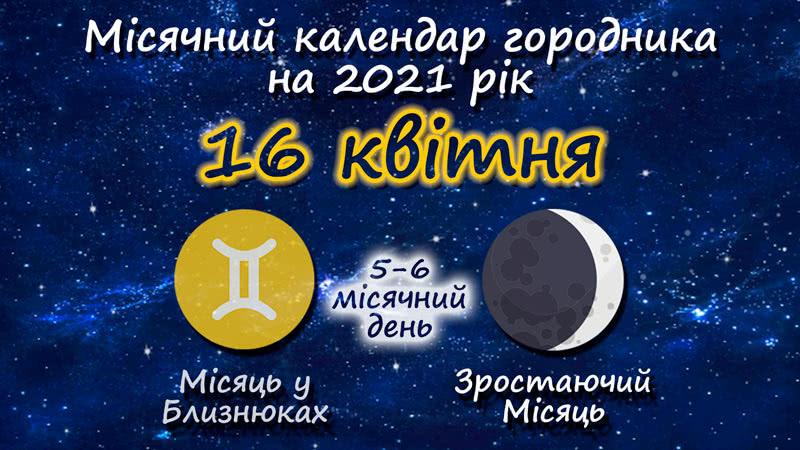 Місячний календар садівника-городника на 16 квітня 2021 року