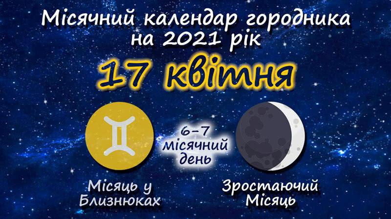 Місячний календар садівника-городника на 17 квітня 2021 року