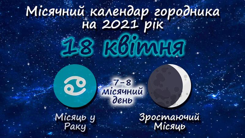 Місячний календар садівника-городника на 18 квітня 2021 року