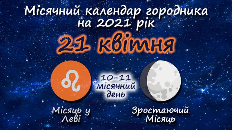 Місячний календар садівника-городника на 21 квітня 2021 року