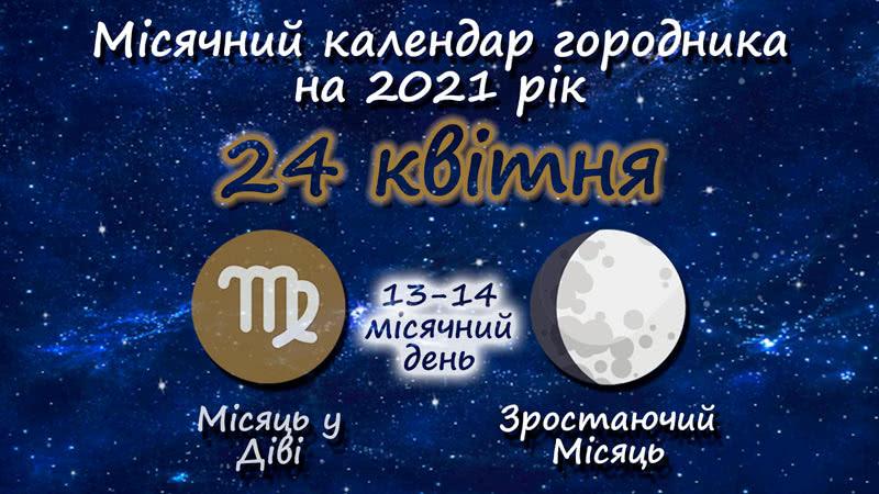 Місячний календар садівника-городника на 24 квітня 2021 року