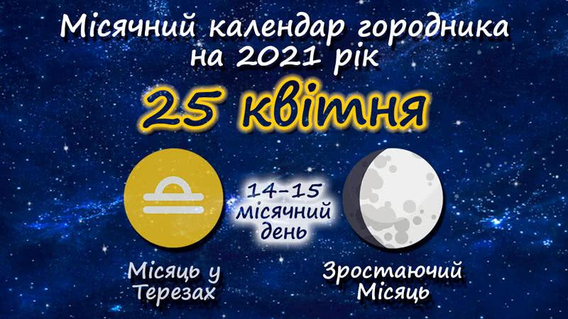 Місячний календар садівника-городника на 25 квітня 2021 року