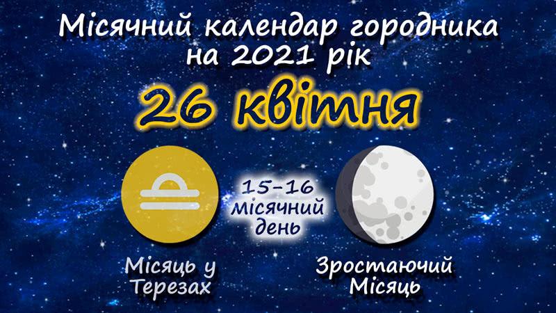 Місячний календар садівника-городника на 26 квітня 2021 року