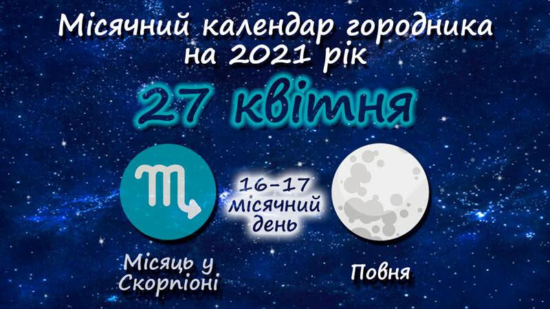 Місячний календар садівника-городника на 27 квітня 2021 року