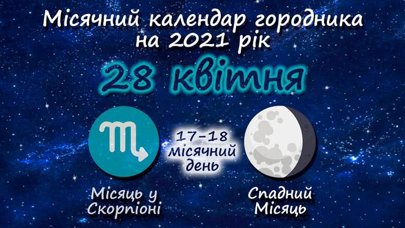 Місячний календар садівника-городника на 28 квітня 2021 року