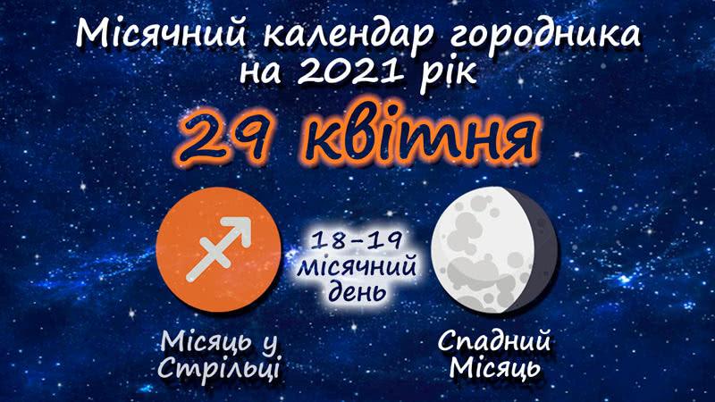 Місячний календар садівника-городника на 29 квітня 2021 року