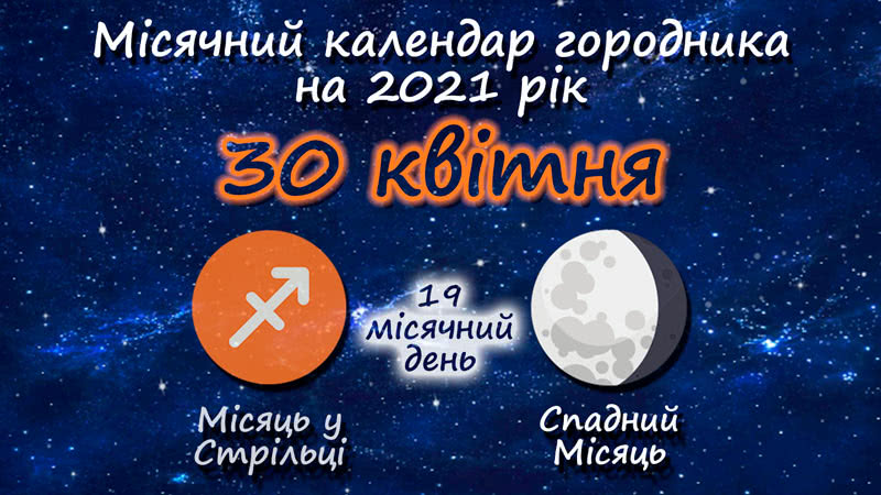 Місячний календар садівника-городника на 30 квітня 2021 року