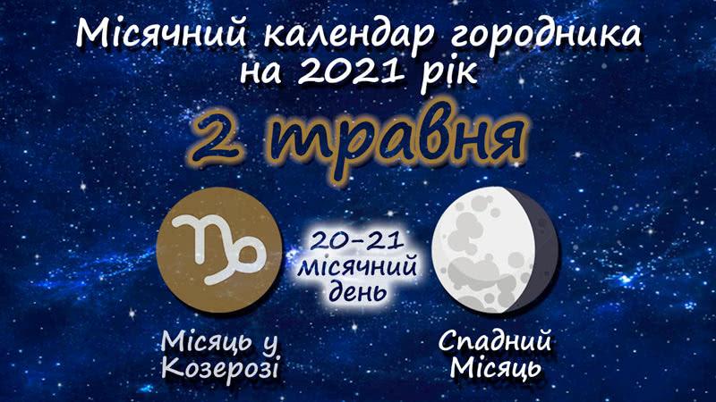 Місячний календар садівника-городника на 2 травня 2021 року