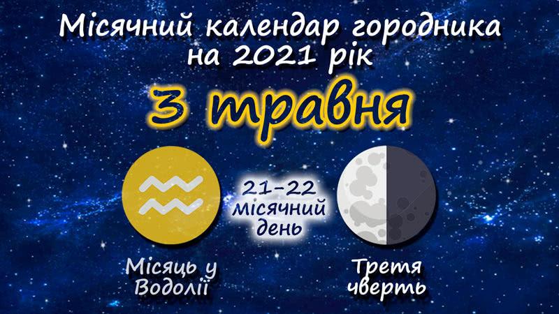 Місячний календар садівника-городника на 3 травня 2021 року