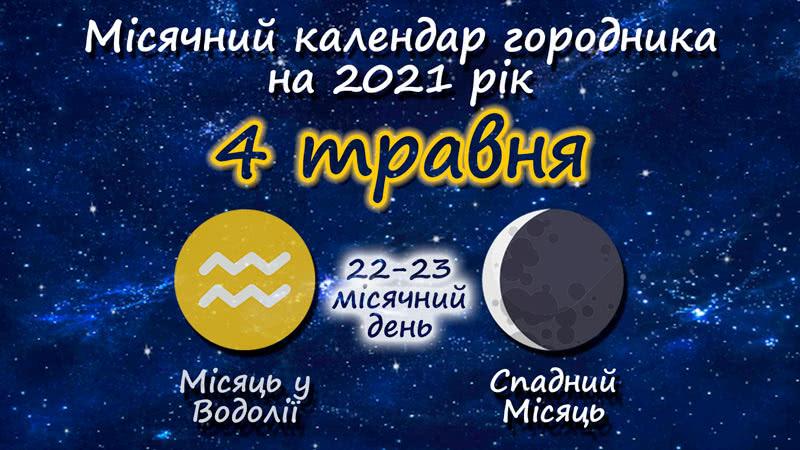 Місячний календар садівника-городника на 4 травня 2021 року
