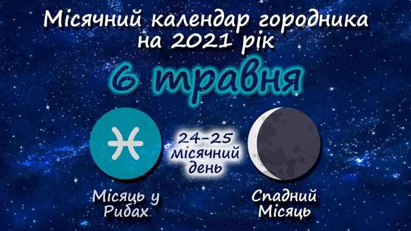 Місячний календар садівника-городника на 6 травня 2021 року