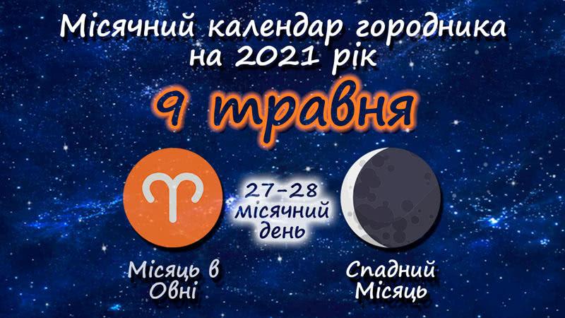 Місячний календар садівника-городника на 9 травня 2021 року
