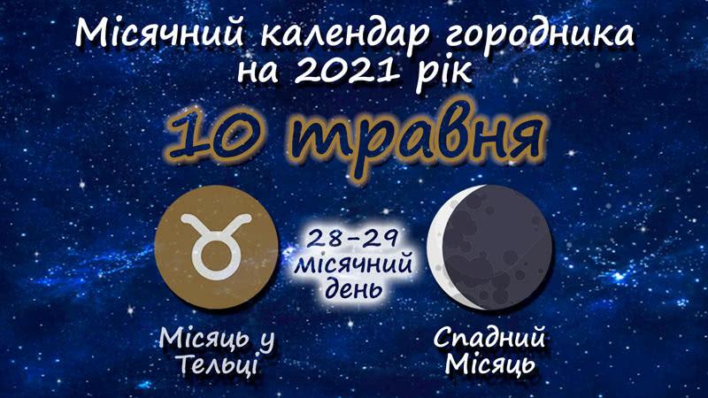 Місячний календар садівника-городника на 10 травня 2021 року