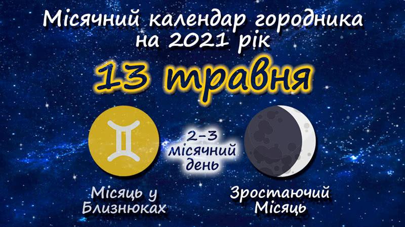 Місячний календар садівника-городника на 13 травня 2021 року