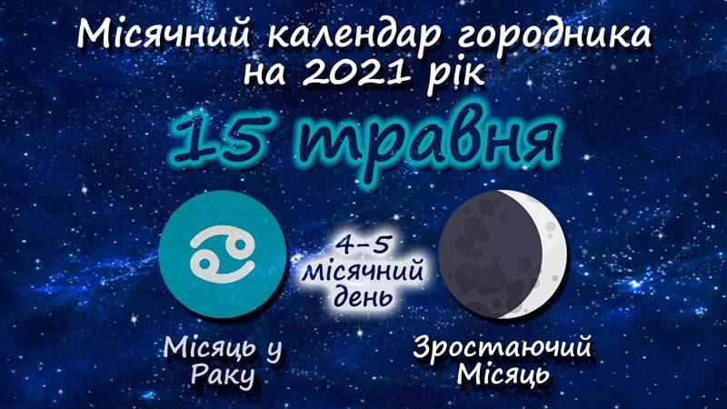Місячний календар садівника-городника на 15 травня 2021 року