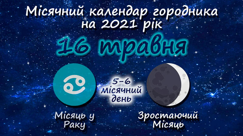 Місячний календар садівника-городника на 16 травня 2021 року