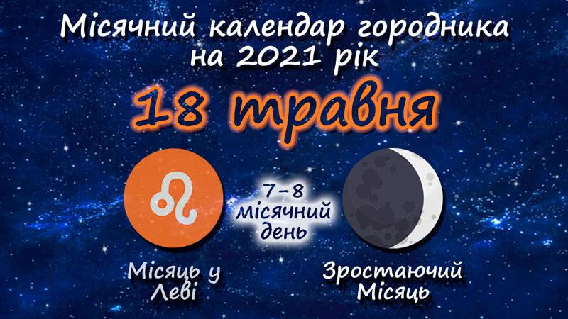 Місячний календар садівника-городника на 18 травня 2021 року