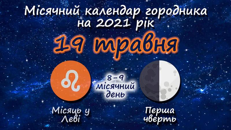 Місячний календар садівника-городника на 19 травня 2021 року