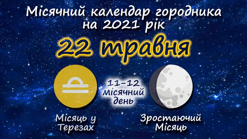 Місячний календар садівника-городника на 22 травня 2021 року