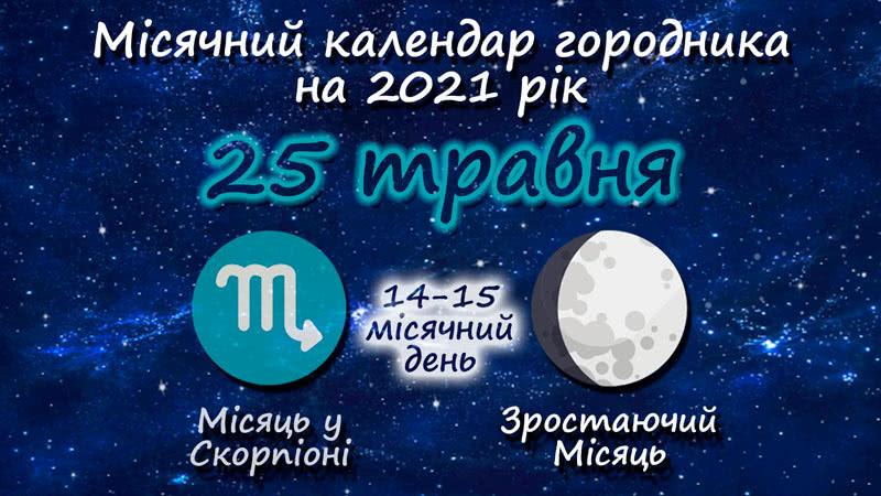 Місячний календар садівника-городника на 25 травня 2021 року