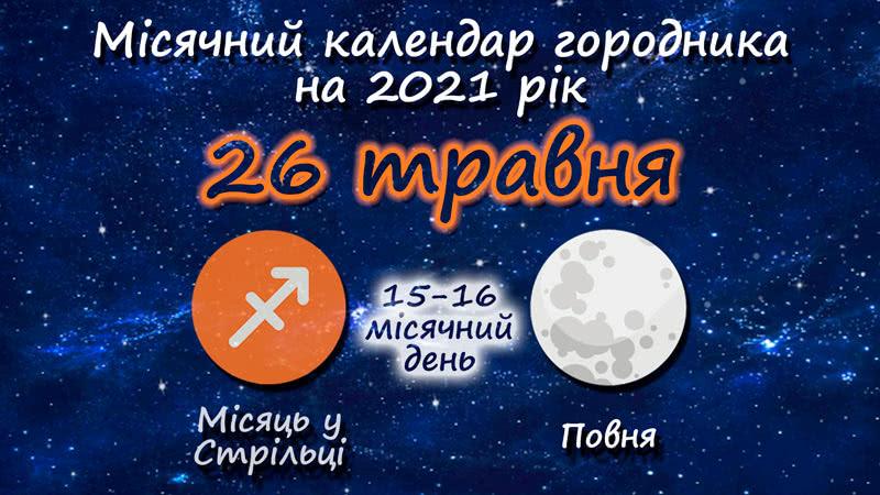 Місячний календар садівника-городника на 26 травня 2021 року