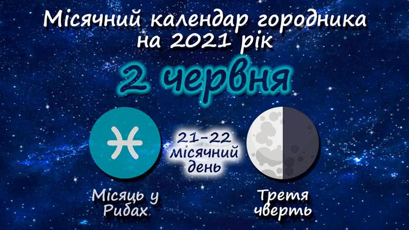 Місячний календар садівника-городника на 2 червня 2021 року