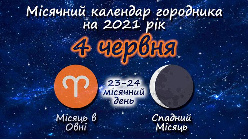 Місячний календар садівника-городника на 4 червня 2021 року