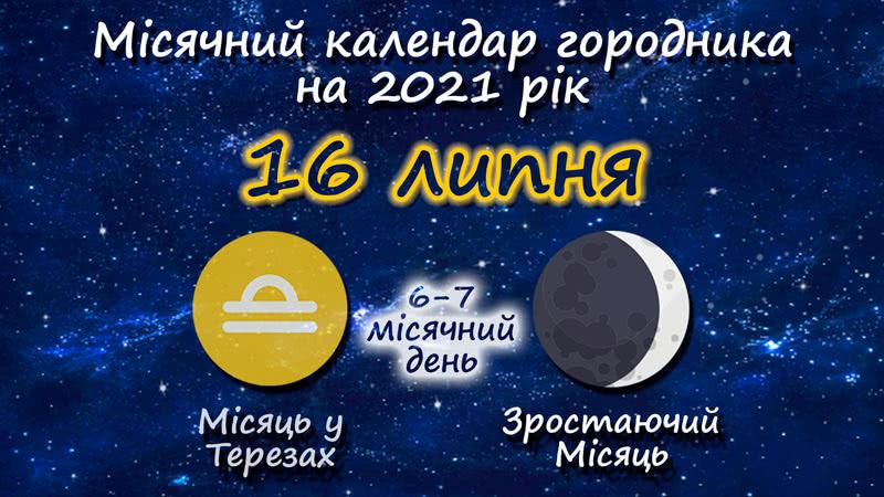 Місячний календар садівника-городника на 16 липня 2021 року